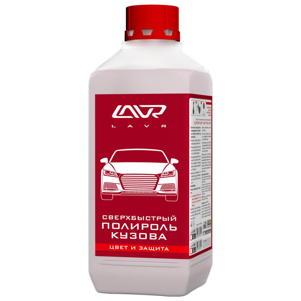 LavrSuperfastCarPolish